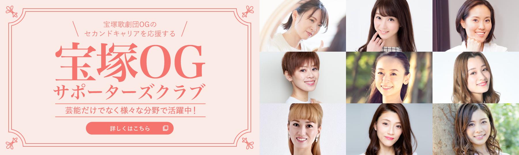 宝塚歌劇団OGのセカンドキャリアを応援する宝塚OGサポーターズクラブ 芸能だけでなく様々な分野で活躍中!