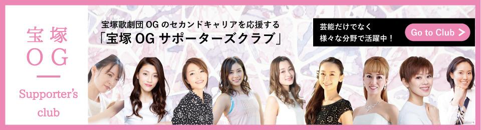 宝塚歌劇団OGのセカンドキャリアをサポートする「宝塚OGサポーターズクラブ」
