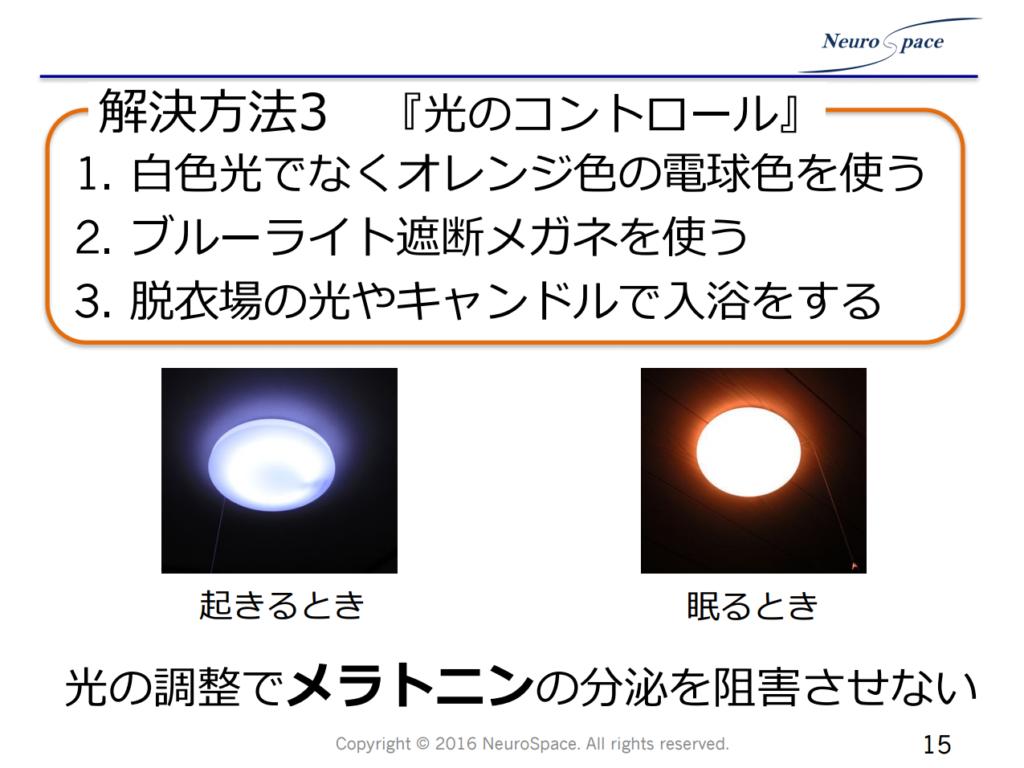 解決方法3 『光のコントロール』 光の調整でメラトニンの分泌を阻害させない