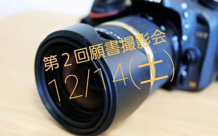 第2回 12/14(土)「宝塚受験のための願書撮影会(東京地区)」の写真