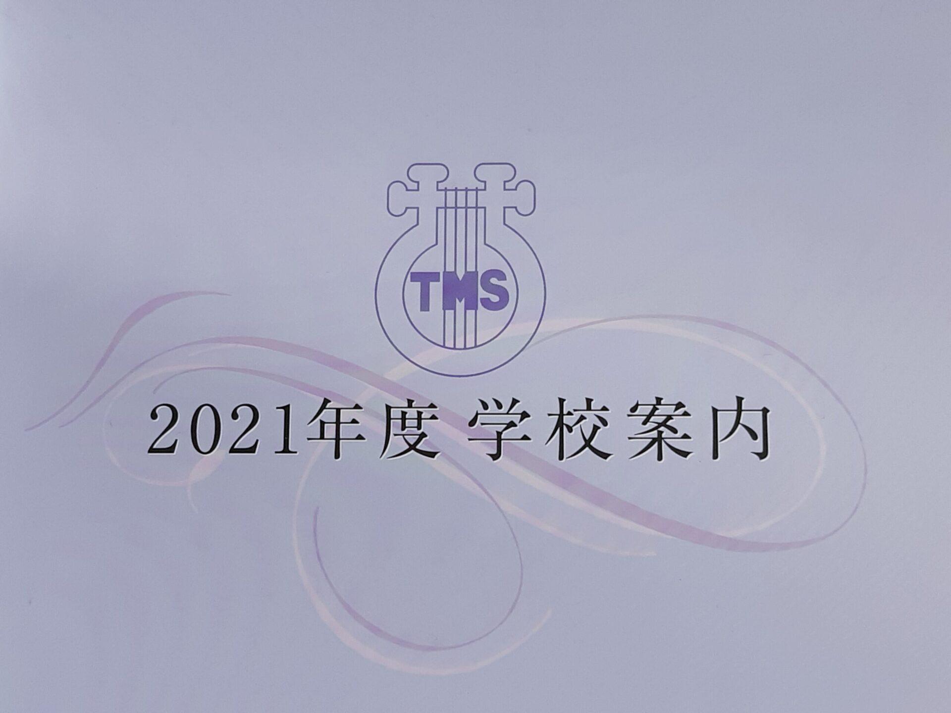 【速報】2021年度の宝塚音楽学校、試験内容変更についての写真